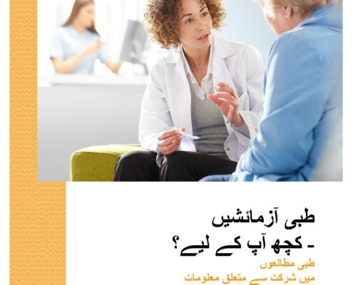 Forside på heftet om klinisk forskning i urduversjon